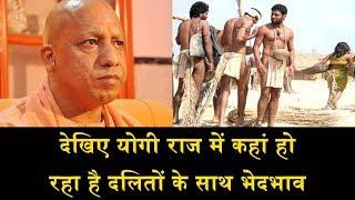 Download योगी राज में दलितों की दर्दनाक मौत / YOGI RAJ PAINFUL DEATH OF DALITS