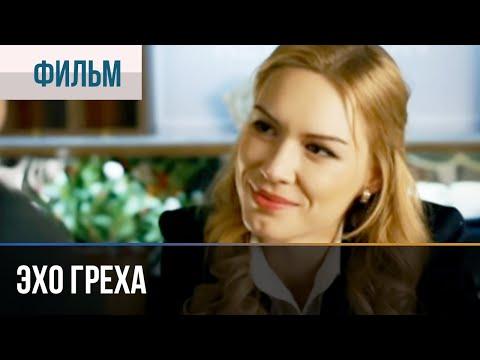 ▶️ Эхо греха | Фильм / 2017 / Мелодрама