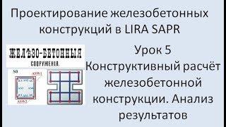 Проектирование  железобетонных конструкций в Lira Sapr Урок 5