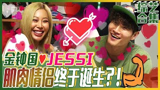 [Chinese SUB] Jong-kook and Jessi 'love degree' is getting HIGHER!!  | My Little Old Boy