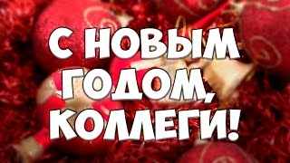 Коллеги, С Новым Годом! #4 Красивые поздравления от #ZOOBE #Зайки Домашней Хозяйки