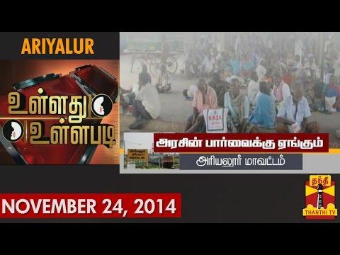 Ullathu Ullapadi : Ariyalur District deprived of Development (24/11/14) - Thanthi TV