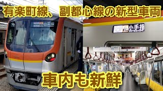 東京メトロ有楽町線、副都心線の新型車両17000系に乗ってきた