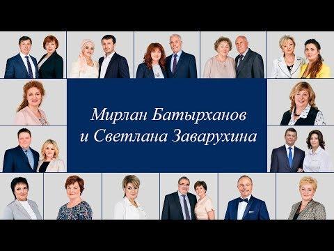 Эфир от 23.04.: Мирлан Батырханов, Элитный Директор и Светлана Заварухина, Национальный директор