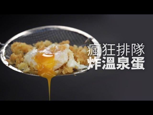 【1mintips】瘋狂排隊炸溫泉蛋 Fried Onsen Tamago