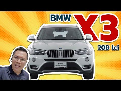 รีวิว BMW X3 ปี2015 ดีเซล xDrive Highline Lciขับ  สนุก ตัวไหนดี  รีวิวรถbmwx3 20d xline
