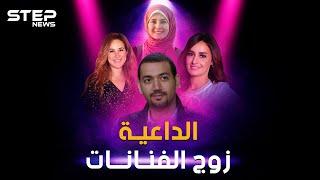 معز مسعود .. داعية إسلامي أوقع أجمل الفنانات بحبه وأقنعهن بالزواج منه!