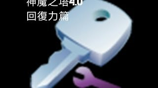 Repeat youtube video 神魔之塔(4.0) 八門神器用法 修改回復力篇