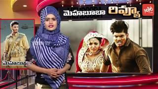 Mehbooba Review | Puri Jagannadh, Akash Puri, Neha Shetty | Mehabooba Telugu Movie | YOYO TV Channel