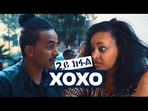 Luwam Tedros - XOXO - New Eritrean Movie 2018 SE01 EP02