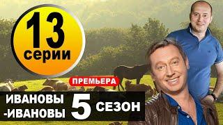 Ивановы-Ивановы | 5 Сезон | 13СЕРИЯ (сериал 2021). Анонс и дата выхода