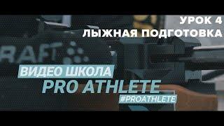 Видео-школа Proathletes. Лыжная подготовка. Урок 4