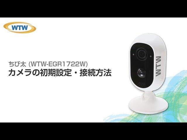 ちび太 (WTW-EGR1722W) 接続方法、初期設定チュートリアル|防犯カメラの塚本無線