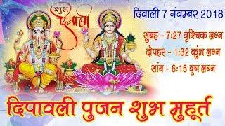 #Diwali 2018, #दीवाली पर लक्ष्मी पूजन का शुभ मुहूर्त #Diwali Puja Date and Timing 2018