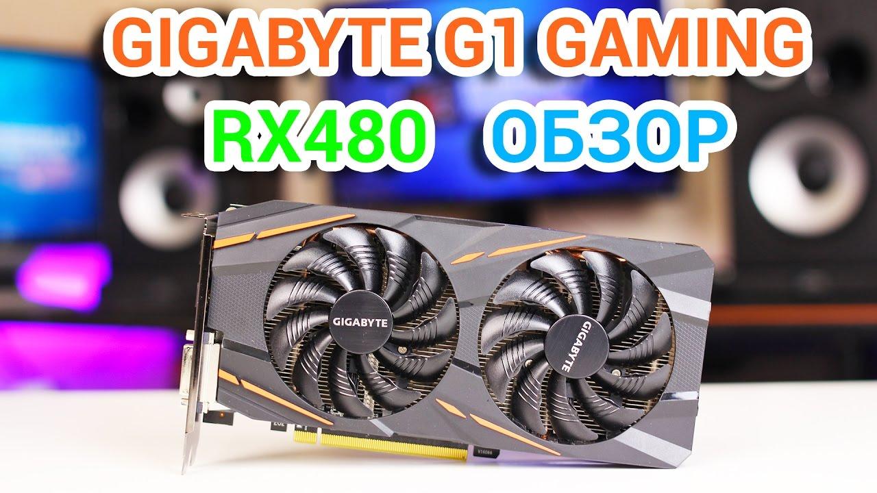 Обзор и тестирование RX 480 G1 GAMING в современных играх