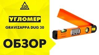 уровень / правило Hammer Gravizappa DUG 30