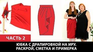 Моделирование юбки с драпировкой от базовой выкройки юбки для Ирины Часть 2