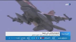 تقرير - الدفاع الجوي السوري يعلن إحباط هجوم جوي إسرائيلي