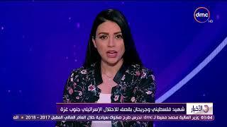الأخبار - شهيد فلسطيني وجريحان بقصف للإحتلال الإسرائيلي جنوب غزة