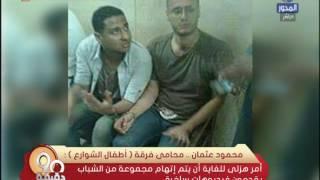 فيديو.. محامي «أطفال شوارع»: القبض على شباب ساخر «شيء هزلي»