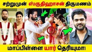 சற்றுமுன்   ஸ்ருதிஹாசன் திருமணம் மாப்பிள்ளை யார் தெரியுமா| Tamil Cinema | Kollywood News