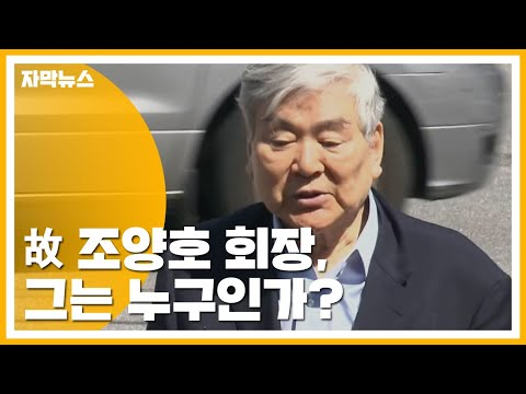 [자막뉴스] '미국에서 별세' 조양호 회장, 그는 누구인가? / YTN