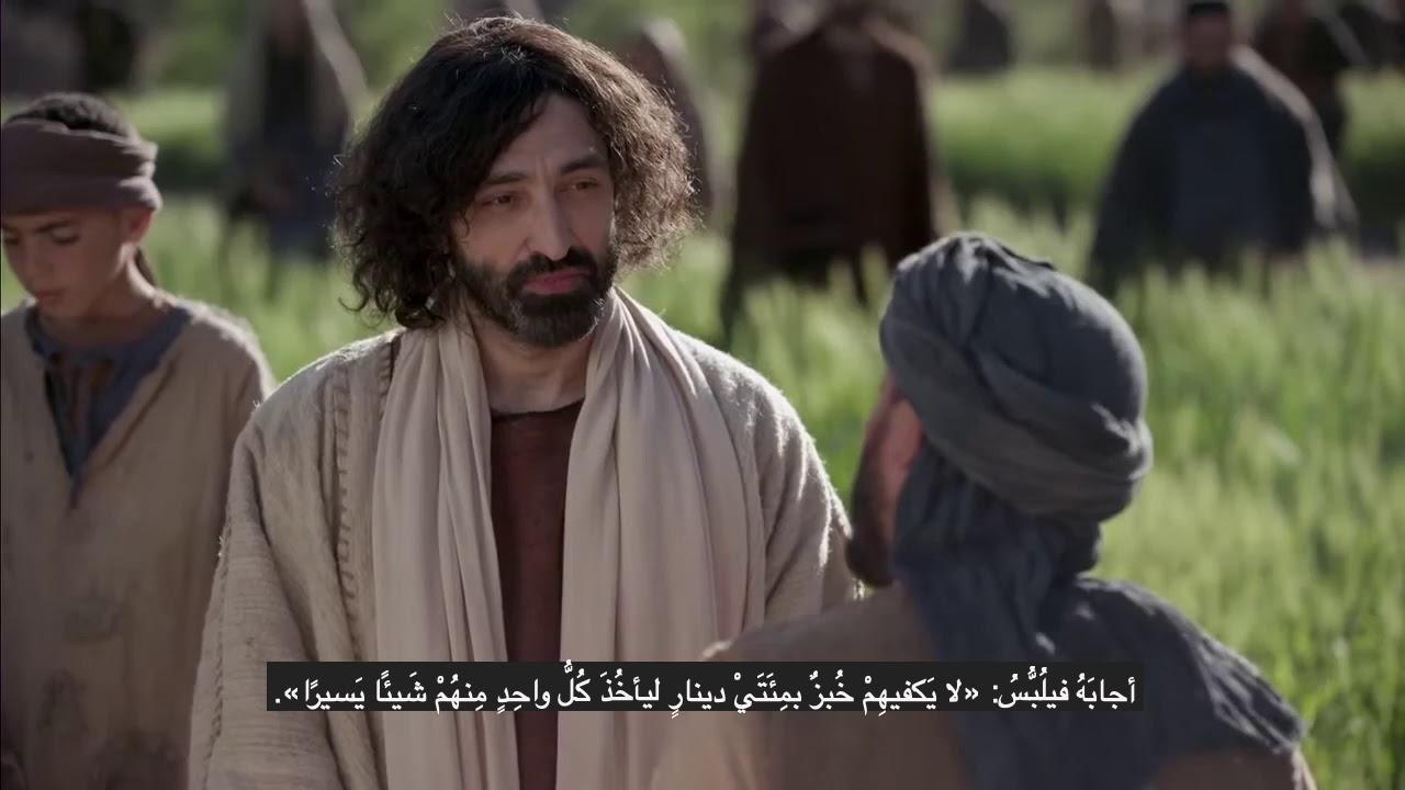 إنجيل يوحنا١:٦-١٥ - إشباع الخمسة الآلاف رجل