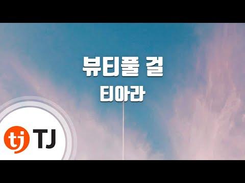 Free download lagu [TJ노래방] 뷰티풀 걸 - 티아라(Feat.일렉트로보이즈) (Beautiful Girl - T-ara(Feat. Electronic boys)) / TJ Karaoke terbaru