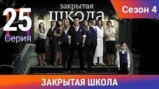 Закрытая школа. 4 сезон. 25 серия. Молодежный мистический триллер
