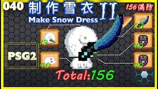 像素生存游戏2 制作雪衣 156满防 PIXEL SURVIVAL GAME 2 Snow Dress 156 Supreme Defense