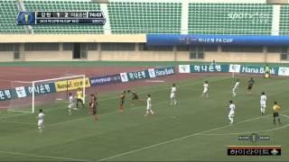 FA컵 16강 강원FCvs울산현대미포조선 하이라이트