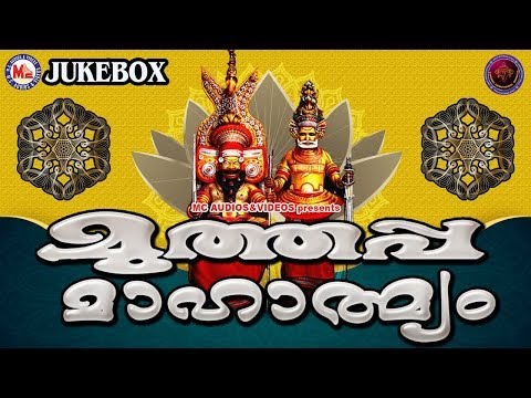മുത്തപ്പ മാഹാത്മ്യം | Muthappa Mahathmyam | Hindu Devotional Songs Malayalam | Parassinikadavu Songs