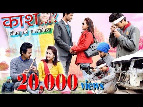 Kash - Reality of Life | Kinnauri Video | Raj Negi RDS | Sanju Rowdy Monu Negi | DJ RockerZ