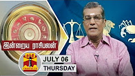 06-07-2017 Indraya Raasipalan by Astrologer Sivalpuri Singaram Thanthi TV