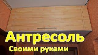 видео Антресольный этаж: что это такое и как сделать своими руками