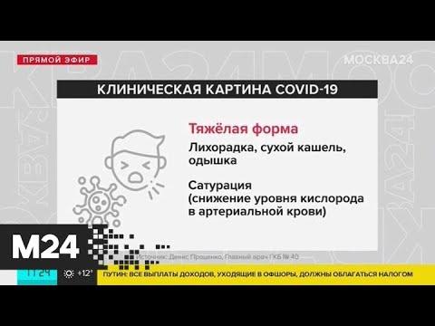 Какие симптомы наблюдаются при коронавирусе - Москва 24