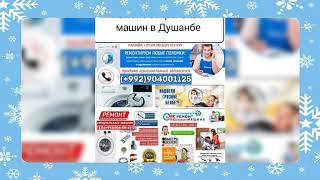 Ремонт стиральных машин в Душанбе +992 904 00 11 25