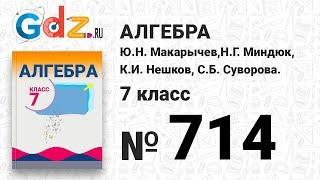 № 714- Алгебра 7 класс Макарычев