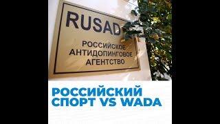Смотреть видео Россия vs WADA. Какие санкции ожидают российский спорт? онлайн