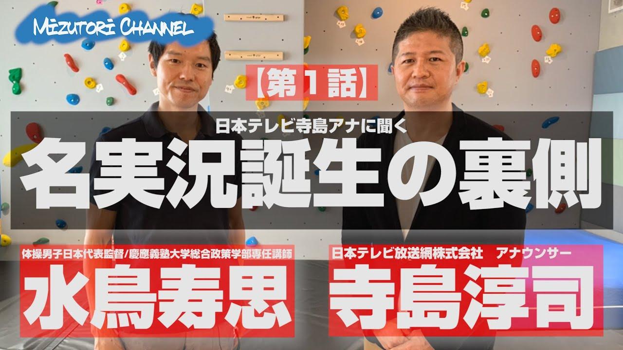 アナウンサー 日本 テレビ