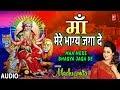 माँ मेरे भाग्य जगा दे I Maa Mere Bhagya Jaga De I MADHUSMITA I New Devi Bhajan I Full Song