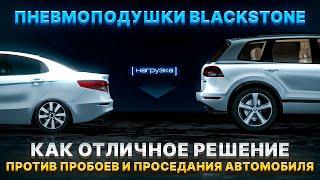 видео Упругие элементы подвески автомобилей