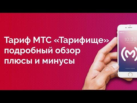 Тариф МТС «Тарифище» - обзор, плюсы и минусы, ограничения