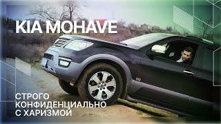Обзор KIA Mohave 2016.  Не боится ни грязи, ни критики