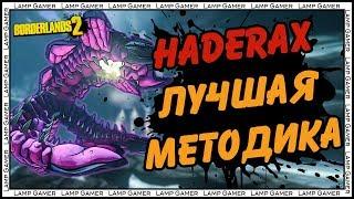 borderlands 2 - Как убить Хадеракса Непобедимого на OP10 (Haderax the Invincible)