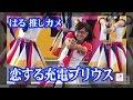 AKB48 チーム8 橋本陽菜ちゃん 推しカメ 『恋する充電プリウス』(TOYOTAスタジアム)