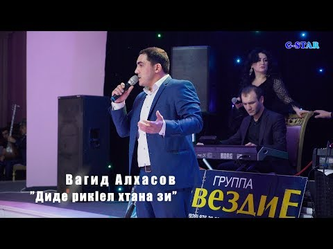 Вагид Алхасов Диде рикIел хтана зи 2019