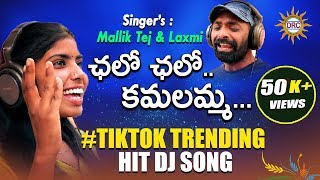 Watch & enjoy :chalo chalo kamalamma new version dj song 2019 | singer #laxmi and #malliktej drc sunil songs #2019folksongs #telanganafolkvideos #chalochal...