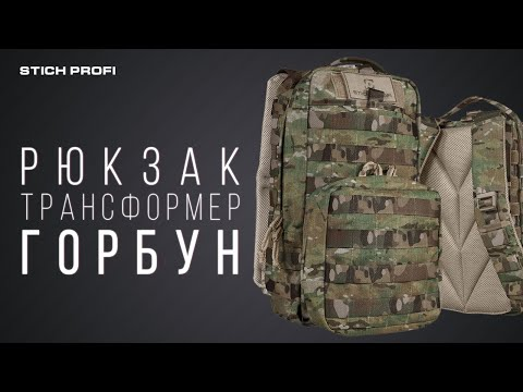 купить Тактический Рюкзак