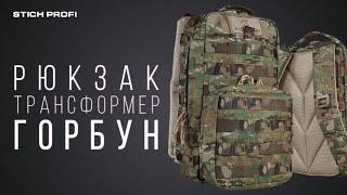 Уникальный однодневный тактический рюкзак трансформер